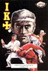 International Karate + box cover